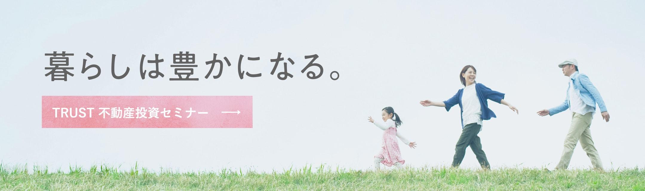 頭金10万円から始める不動産投資術!暮らしはもっと豊かになる。