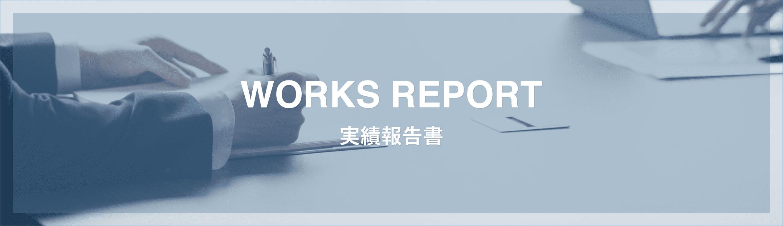 WORKS REPORT(実績報告書)