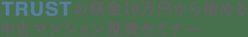 頭金10万円から始める中古マンション投資セミナー