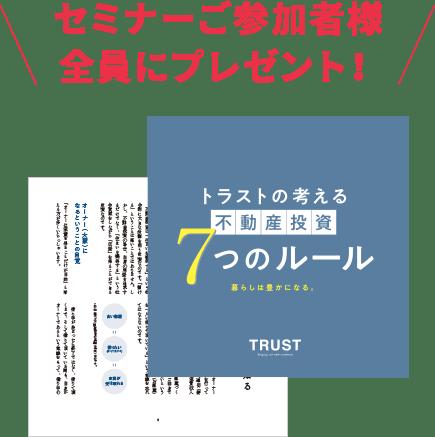セミナー参加者全員にプレゼント!「トラストの考える不動産投資7つのルール」BOOK