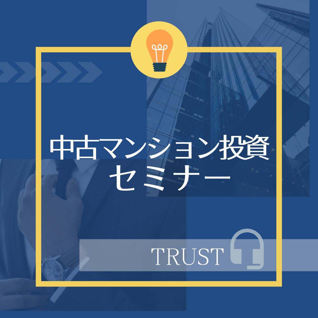 TRUSTセミナー